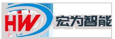 深圳市宏为智能科技有限公司